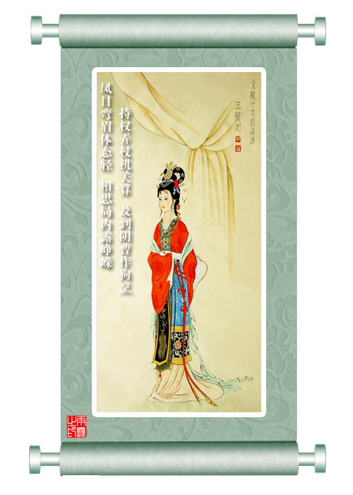 红楼梦人物精美画轴(金陵十二钗) - 玫瑰夫人 -