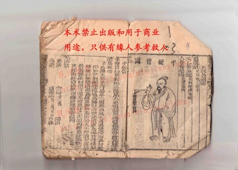 引用 为感谢大家特献上古书一部 - 借庐禅 - yangbw518的博客