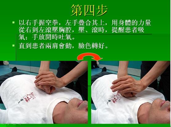 心肌梗塞急救法----黃金三十秒--- - rln0962的日志 - 网易博客 - 沃蒸牛皮 - 美容养生3博