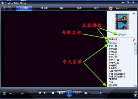用记事本编制带中文菜单的网络电视 - ok -         OK之家