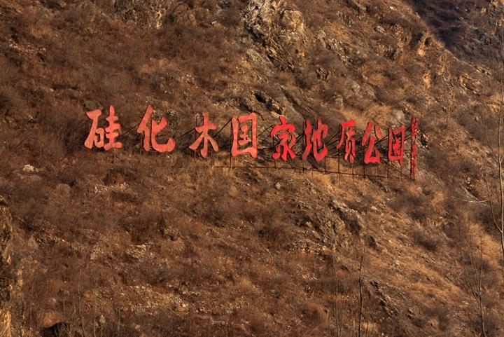 (原创摄影)延庆地质公园 - 刘炜大老虎 - liuwei77997的博客