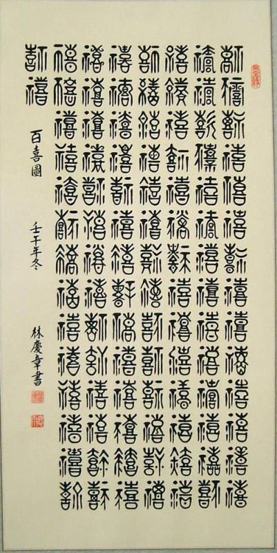 百字送福图【组图】 - 無為居士 - 無為居士博客