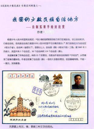 【原创】《我国少数民族自治地方》邮集欣赏 - 吴 山 崽 - 吴山崽,欢迎你!