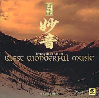 纯音乐《西部·妙音》  - 碳素墨人 - 墨趣斋
