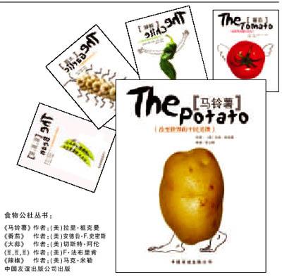 食物公社的五本小书 - null - 娜斯