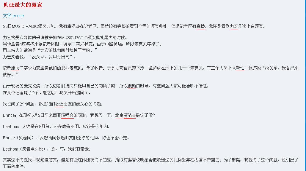 ☆★见证最大的赢家☆★Ya BirthdayのLeeHom - 音乐超人 - 音乐超人