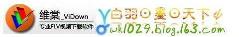 珍藏感动瞬间,维棠(vidown)视频下载绿色版下载!【吾之归来第三弹】 - wk1029 - 白羽⊙墨⊙天下ψ