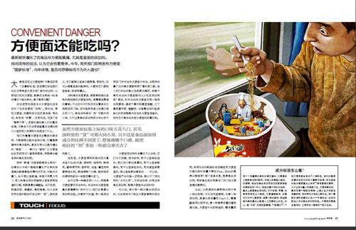 0902-方便面还能吃吗 - 新探索 - 新探索QUO杂志