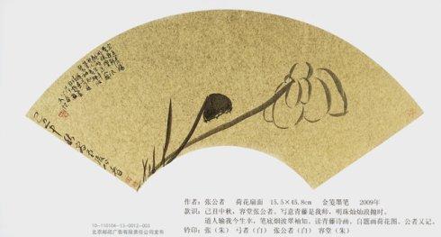 邮政明信片 - 张公者 - 张公者