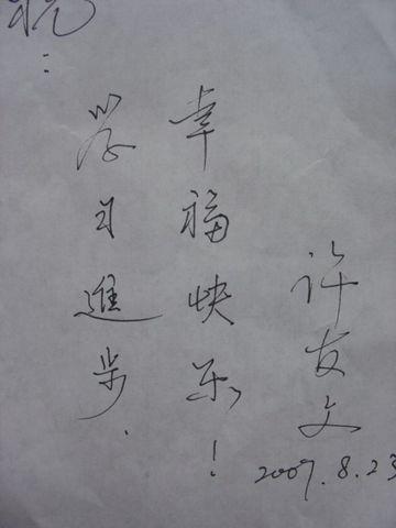 2007.08.23,《我与友文叔叔二三事》 - 不死鸟 - Phoenix