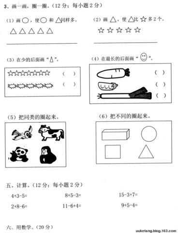 2008-2009学年第一学期数学期末试卷 - uuketang - 幽幽课堂
