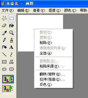 用电脑自带装置快速抓图 - 笑看风云 - 笑看风云的博客