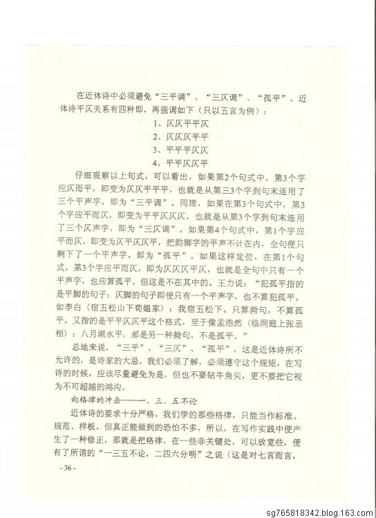 【转载】近体诗:(三) - 墨禪 - 我的博客