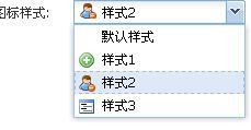 转:Ext带图标的下拉框 - 马前卒 - liangwang985 的博客