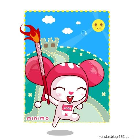 《乐活奥运》系列一:08北京奥运圣火点燃 - ☆哎呀星星☆ -