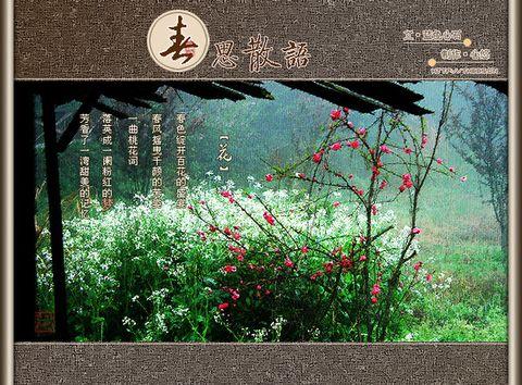七言古风·春愁(原创) - 林中伊人 - 林中竹摇影 月照伊人心