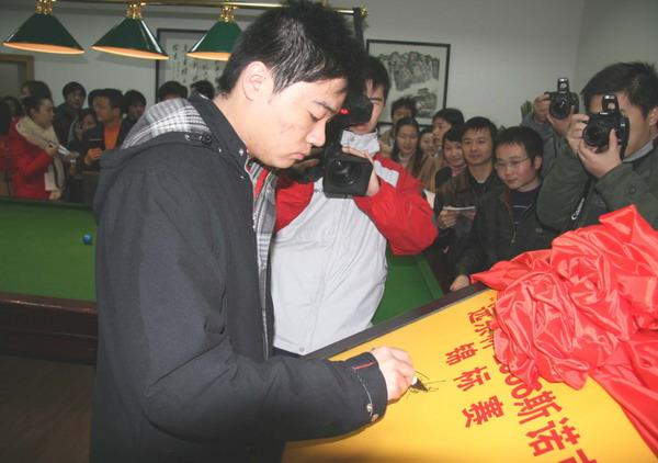 丁俊晖赛前作客远东 - 远东蒋锡培 - 远东蒋锡培