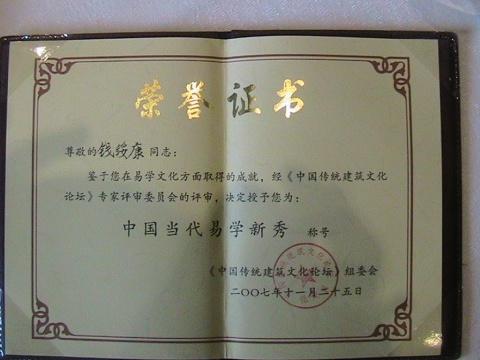 易学名家钱绥康 - yxfs2008 - 天道酬勤 万事如意
