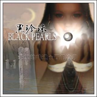 【国语声色】黑珍珠 - 西门冷月 -                  .