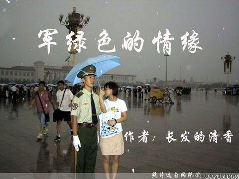 《 军绿色的情缘 》作者:长发的清香 - dl3040 - 大连天健3040论坛博客