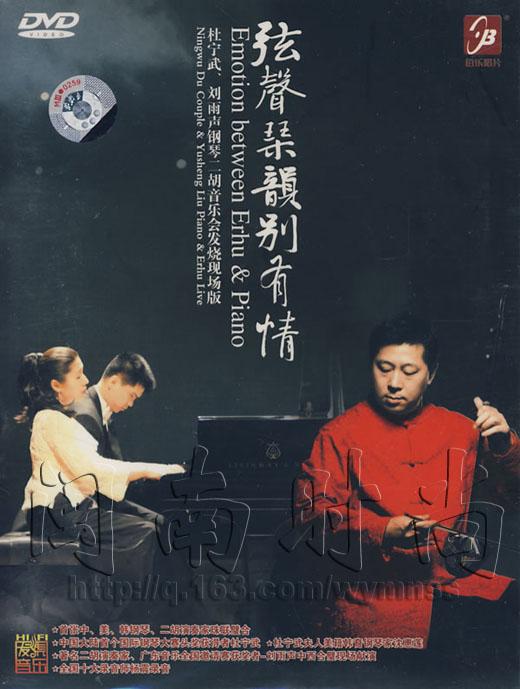 【专辑】国内首张二胡与钢琴东西合璧专辑 《弦声琴韵别有情》320K/MP3 - 醉夜龙 - 逍遥阁音画艺术空间