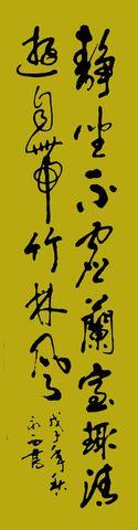 08书法79 - 董永西 - 宗山墨人的博客