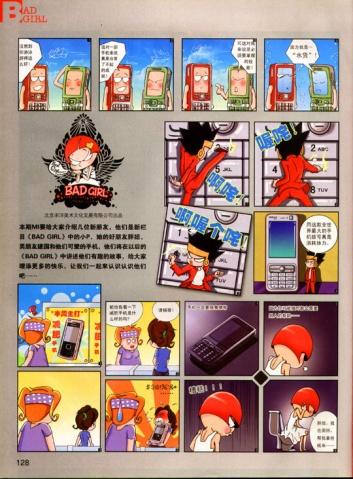 《badgirl-搞怪手机》四格连载 - songyangart - 宋洋的漫画世界