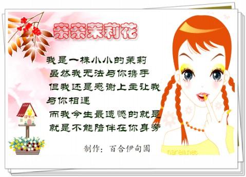 亲亲茉莉花《音画》 - 红酒百合 - 百合伊甸园