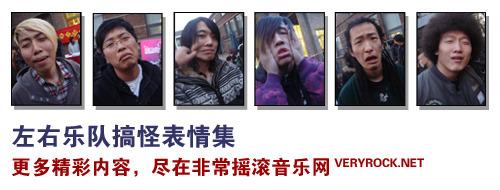 天津游记之:左右乐队搞怪表情集(独家爆料) - 老范 - 老范的博客