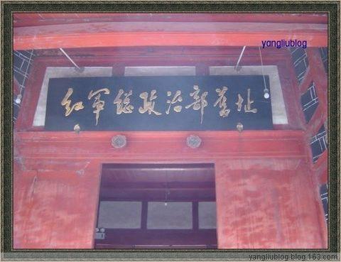 红色之旅贵州(息烽、红军山、遵义会址) - 杨柳 - 杨柳的博客