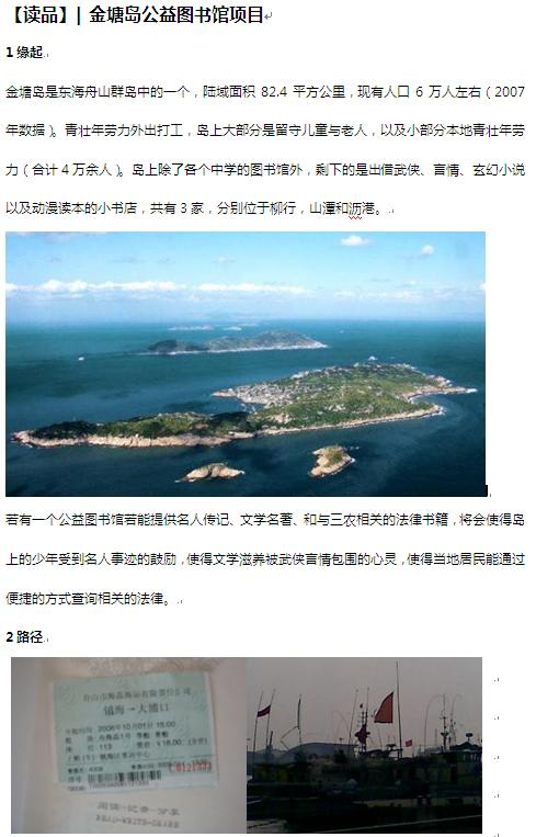 【读品】|金塘岛公益图书馆进展2009年1月 - 李华芳 - 李华芳的博客