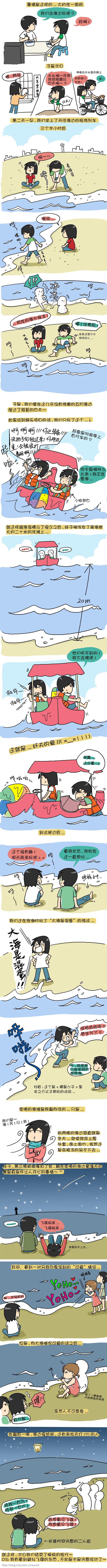小小的旅行~ - 小步 - 小步漫画日记