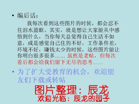 震撼人心的图片 - 豪豪 - 鑿龍悳璾孫