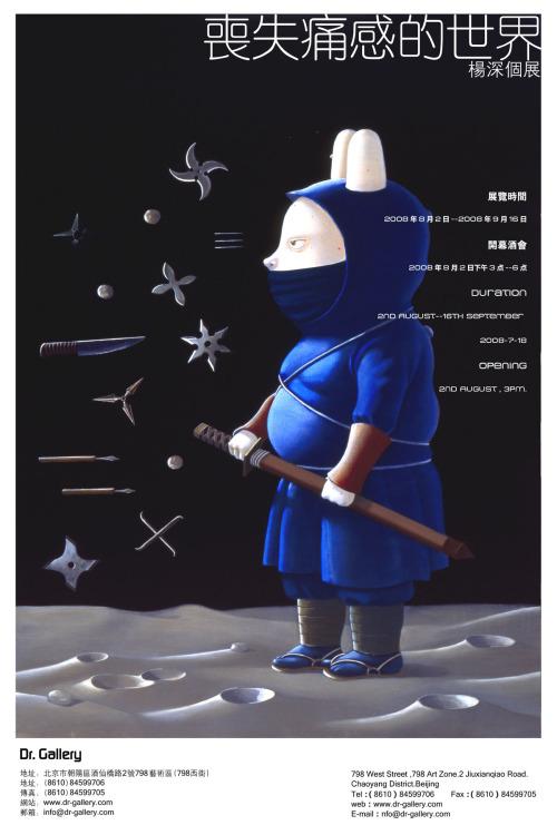 杨深个展海报 - 巫昂 - 巫昂的春药铺