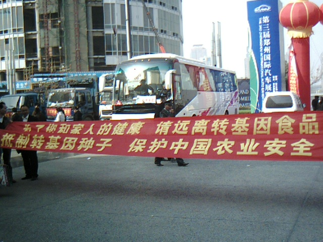 2010.11.13日郑州反转基因宣传记
