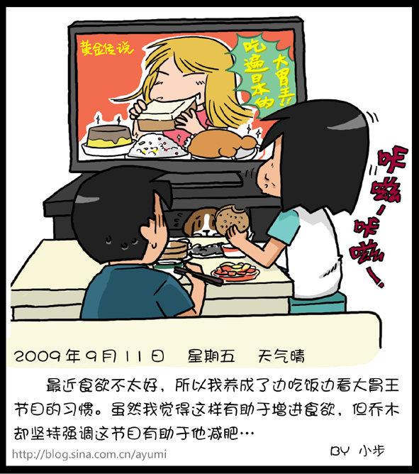 吃饭时看大胃王节目 - 小步 - 小步漫画日记