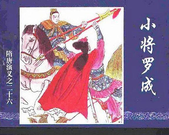 隋唐演义 连环画封面