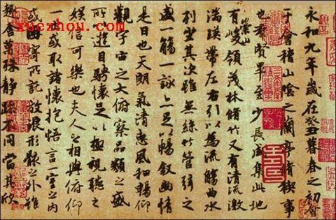 引用 书圣:王羲之 - 19640219aiqin - 福到如意  花好月圆