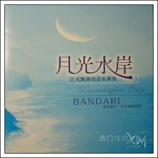 班得瑞音乐诗集 《月光水岸》 - 西门冷月 -                  .