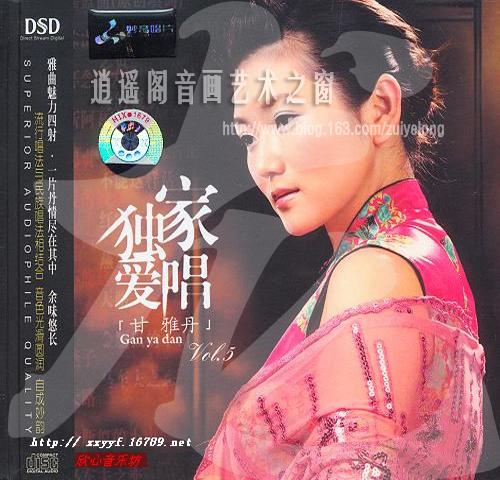 【专辑】妙音新碟《独家爱唱 甘雅丹 Vol.5》320K/MP3 - 醉夜龙 - 逍遥阁音画艺术空间