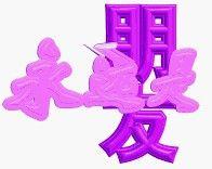 点名游戏(2007年11月12日) - 风清云淡 - 风清云淡的博客