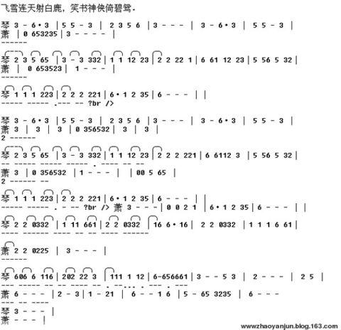 笑傲江湖曲谱 - 小达摩的日志