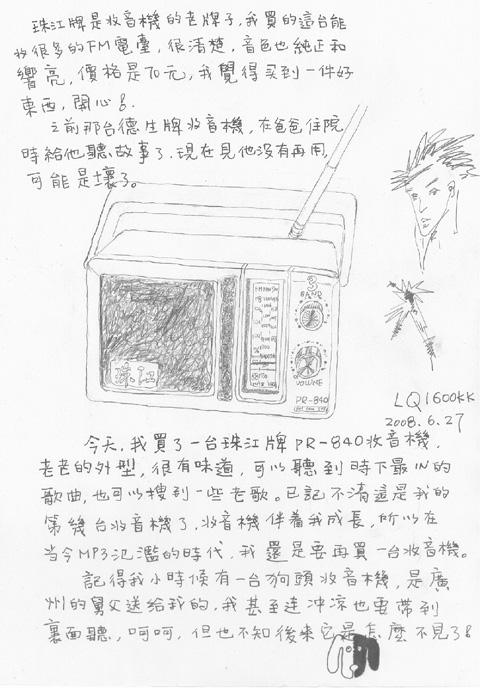 珠江牌PR840收音机 - lq - LQ的博客