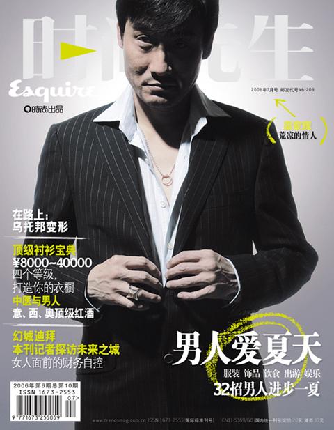 《时尚先生》2006年7月刊预告 - 《时尚先生》 - hiesquire 的博客