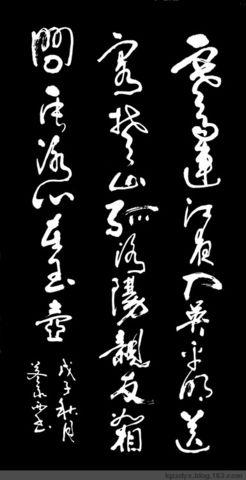 08书法66 - 董永西 - 宗山墨人的博客