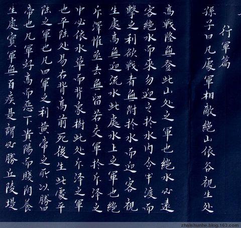原创  翟顺和的字 孙子兵法 行军篇第九 - 翟顺和 - 悠然见南山
