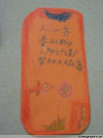 精美书签 - uuketang - 幽幽课堂