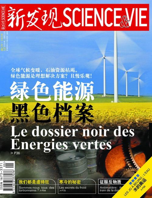 《新发现 SCIENCE  VIE》2008年5月号(总第32期) - 《新发现》杂志官方博客 - 《新发现》杂志官方博客