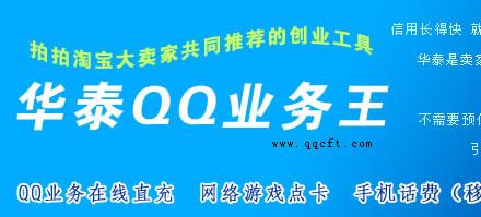 淘宝游戏点卡代理 淘宝手机充值网店代 QQ业务网店代理