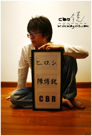 假期尾声 - CBR - CBR s 6排11號